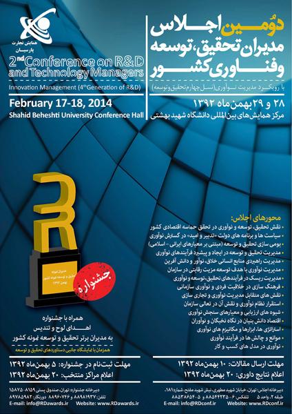 پوستر جشنواره مدیران تحقیق و توسعه 91