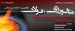بنر نمایشگاه متالورژی اصفهان 93