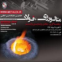 برگزاری نمایشگاه متالورژی تبریز (22-19 خرداد 93)