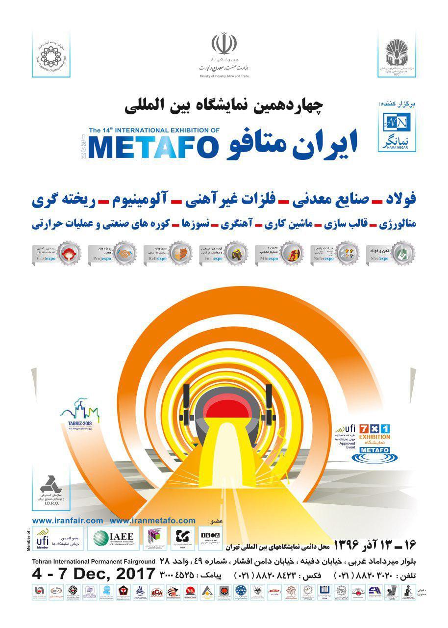 نمایشگاه متالورژی تهران 96 (13 الی 16 آذر ماه)